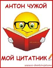 Сборник анекдотов и афоризмов.