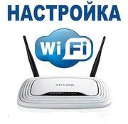 Настройка wi-fi  Роутера,  ADSL- модема быстро и качественно!